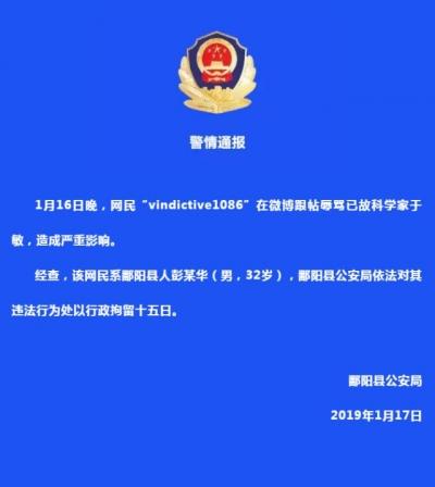 微博跟帖辱骂已故科学家于敏,这个网友被拘15日