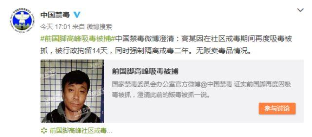 中国禁毒:前国脚高某再度吸食冰毒被行拘14日