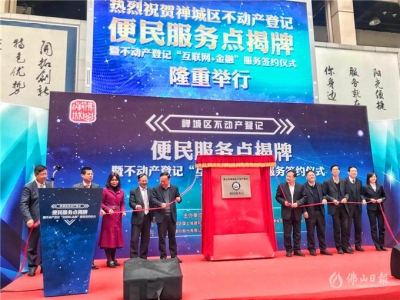 """禅城设立首批不动产登记""""互联网+金融""""便民服务点"""
