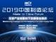 2019中国制造论坛将于1月12日-13日佛山举行(附流程)