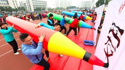禅城区教育系统举办2018年趣味运动会