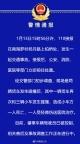 警情通报 | 南海罗村桂丹路上柏桥处发生一起交通事故