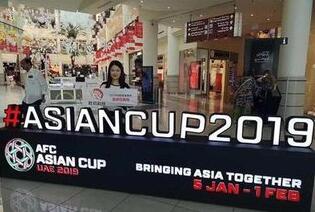 亚洲杯揭幕战打响  中国队今日亮相