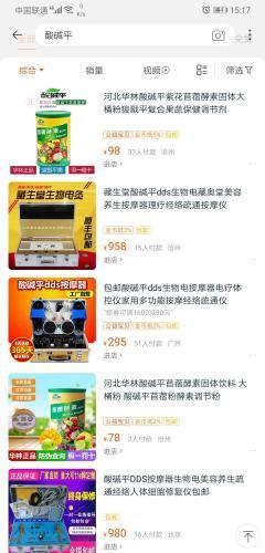 华林公司被查官网关闭 但酸碱平产品仍在线上销售