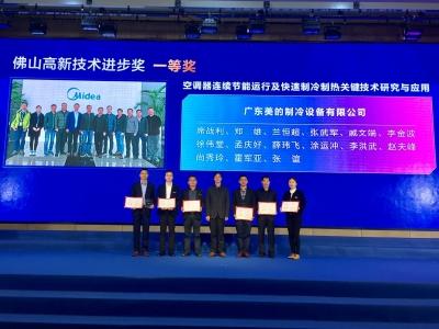 首届佛山高新技术进步奖颁奖 5人获成就奖