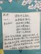有才又走心!三水班主任用藏头诗、文言文给学生写期末评语