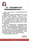 北电通报:撤销翟天临博士学位,取消陈浥博导资格