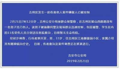 突发!江西吉安发生持刀伤人案,已致11人受伤