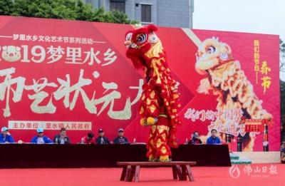 2019年里水新春狮艺状元大赛举行