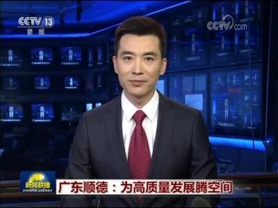 央视《新闻联播》关注广东美高梅在线娱乐:为高质量发展腾空间