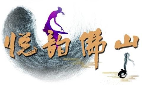 """""""悦韵佛山""""高雅音乐会3月5日启幕"""