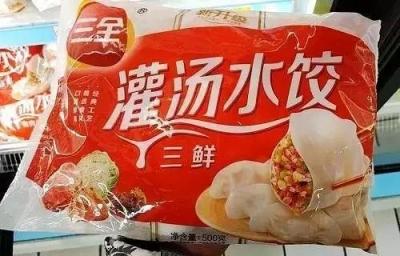 三全灌汤水饺遭电商下架!部分超市、便利店仍在售卖