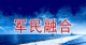 广东国防中心推进军地融合发展 三大成果转化中心全部启建