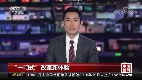 """央视聚焦禅城""""一门式 """"改革新体验"""