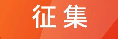 万元奖金!鸿运国际欢迎你公安普法宣传口号、形象标识征集开始啦~