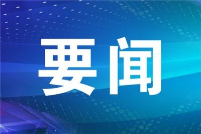 刘涛根任美高梅娱乐官网市科协主席