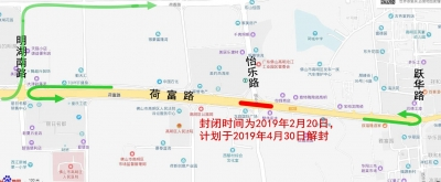 高明新江路、怡乐路口明起封闭施工,预计4月30日解封