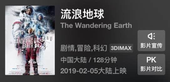 上映15天,《流浪地球》累计票房突破40亿元