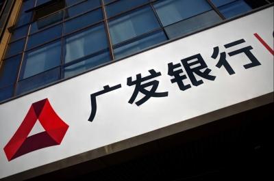 广发银行助力警方侦破盗用身份办卡案 涉案金额高达百万元