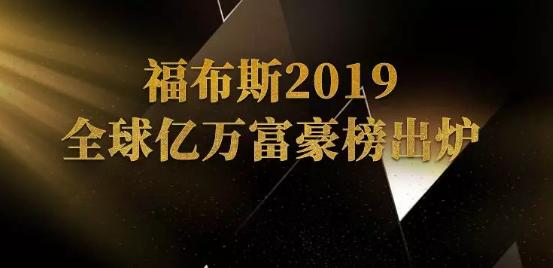 2019福布斯全球亿万富豪榜发布,美高梅娱乐官网11人上榜