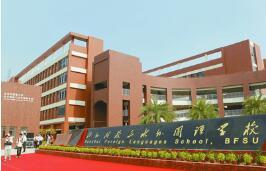 禅城公布民办学校招生计划  18所小学提供3694个新生名额