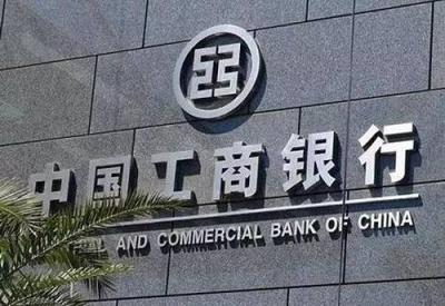 中国工商银行广东分行融资投放超8000亿元
