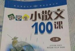 佛山作家何百源作品入选《小学生小散文100篇》