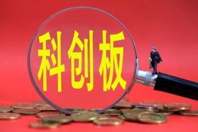 科创板开户不低于人民币50万  券商开通开户预约服务