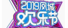 凤城欢乐节本周四启动 价值超百万元奖品等你拿