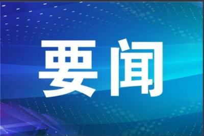 全省传达学习贯彻习近平总书记重要讲话精神暨全国两会精神干部大会在广州召开