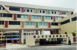 禅城环湖小学西校区公布设计方案  将设置24个班