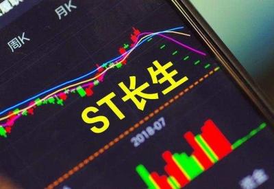 深交所:3月15日起暂停长生生物股票上市