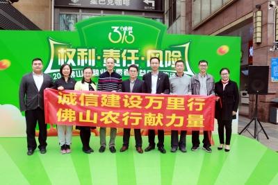 """农行鸿运国际欢迎你分行开展""""3.15金融消费者权益日""""户外宣传活动"""