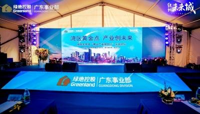 """绿地未来城""""佛山产业强中心""""区域论坛召开 共话张槎发展新趋势"""