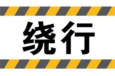 注意!佛山?#25442;?#26690;丹立交、博爱路立交、广云路部分路段封闭施工
