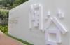 美高梅娱乐官网首个陶文化主题文创设计孵化器启动