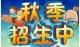 高明杨和镇公办小学秋季招生 4所小学提供675个新生学位