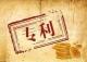 新《廣東省專利獎勵辦法》公布  獲中國專利金獎獎勵100萬元