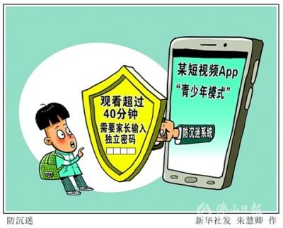"""防沉迷!短視頻App開啟""""青少年模式"""""""