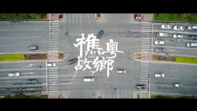 """2019""""开片""""美高梅娱乐官网短视频大赛(第一季)铜奖-西樵力量宣传片"""