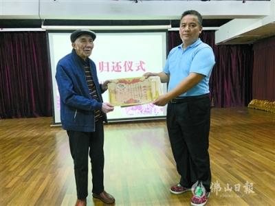 收藏家李海源向市民杨耀辉赠还遗失30多年的结婚证