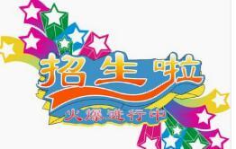 美高梅在线娱乐大良公办初中小学及幼儿园计划招生8950人