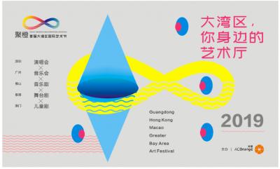 超100場演出,嗨到7月!聚橙首屆大灣區國際藝術節來了