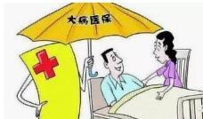 農村貧困人口大病專項救治病種增至25種