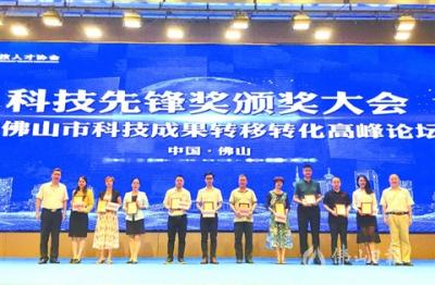 佛山30個項目和個人獲科技先鋒獎  首屆設三大獎項