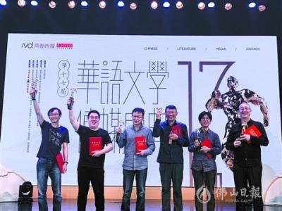 """李洱榮膺""""年度杰出作家""""!第17屆華語文學傳媒盛典在順德舉行"""