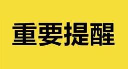 2019年省知識產權示范企業開始申報 6月20日截止