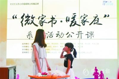 """第五場""""微家書·暖家庭""""活動走進三水北江小學"""