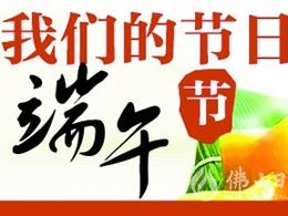 文明順德2019基層文體嘉年華之勒流街道龍舟文化節啟動