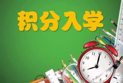 @高明家長們 注意!積分入學申請報名時間延期一周